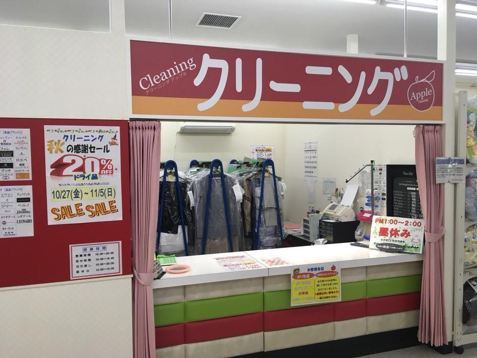 クリーニング アップル東武ストア西尾久店