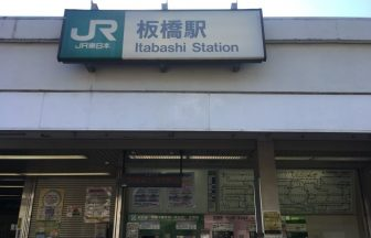 板橋駅のクリーニング情報