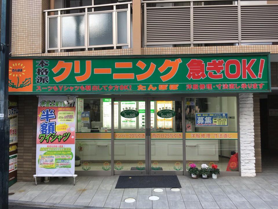 クリーニングたんぽぽ 練馬千川通り店