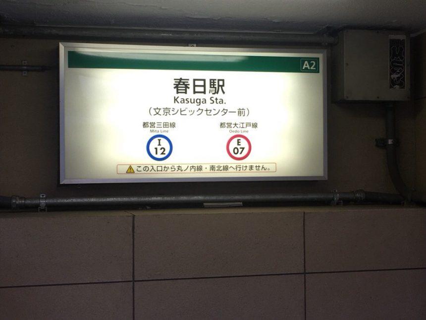 春日駅のクリーニング店一覧