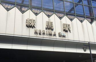 練馬駅のクリーニング店一覧