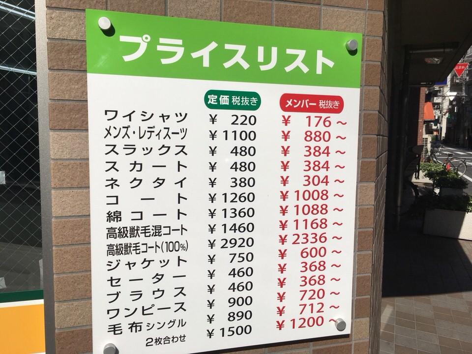 クリーニングたんぽぽの料金表