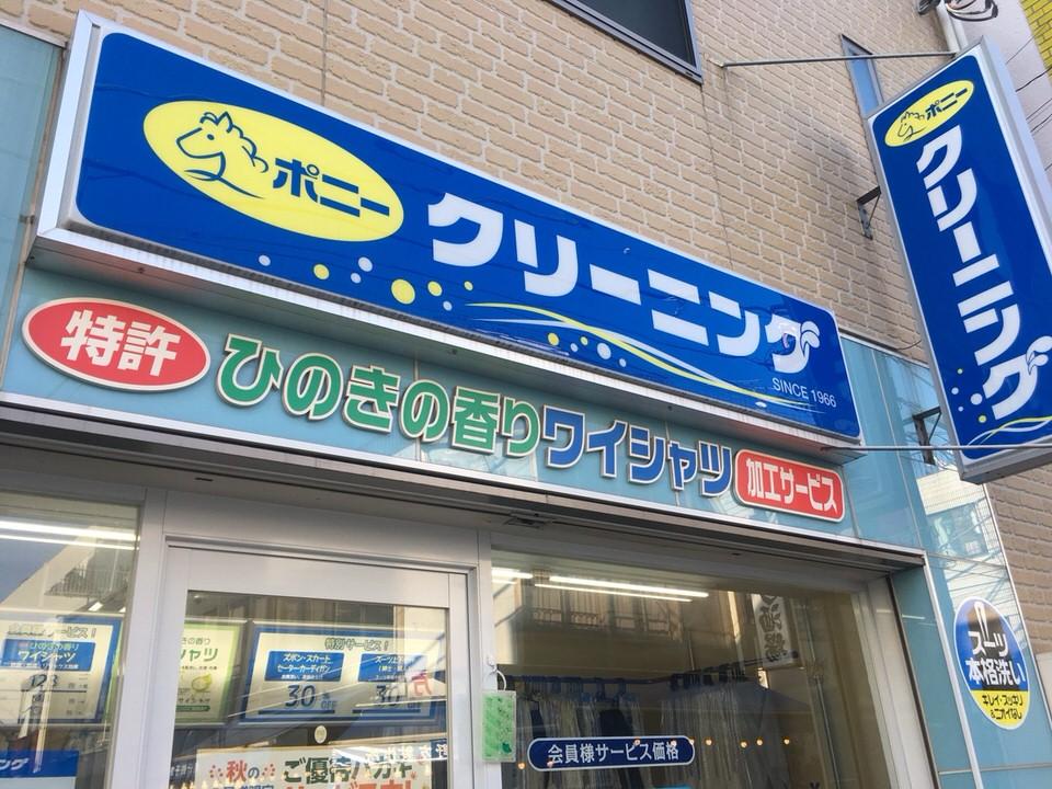 ポニークリーニング 野方駅北口店