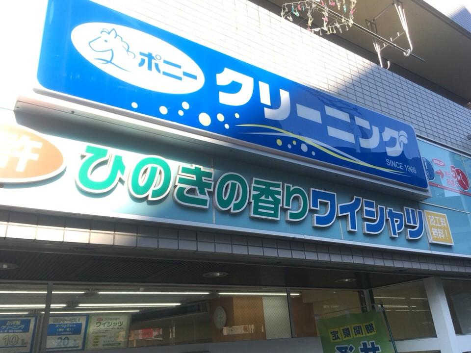 ポニークリーニング 野方駅南口店