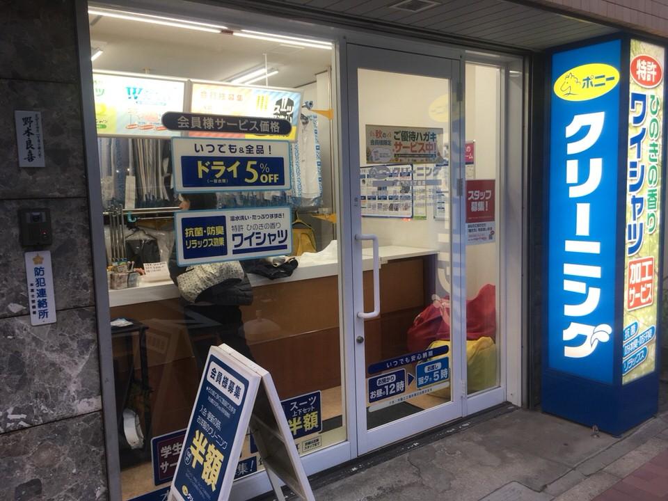 ポニークリーニング小石川2丁目店