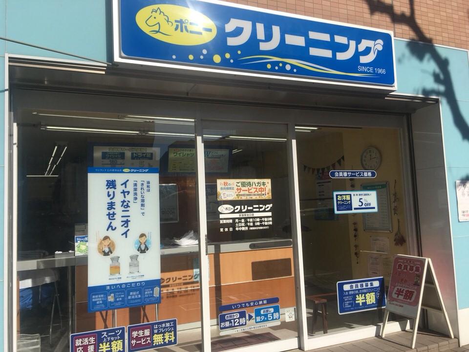 ポニークリーニング 荻窪北口店