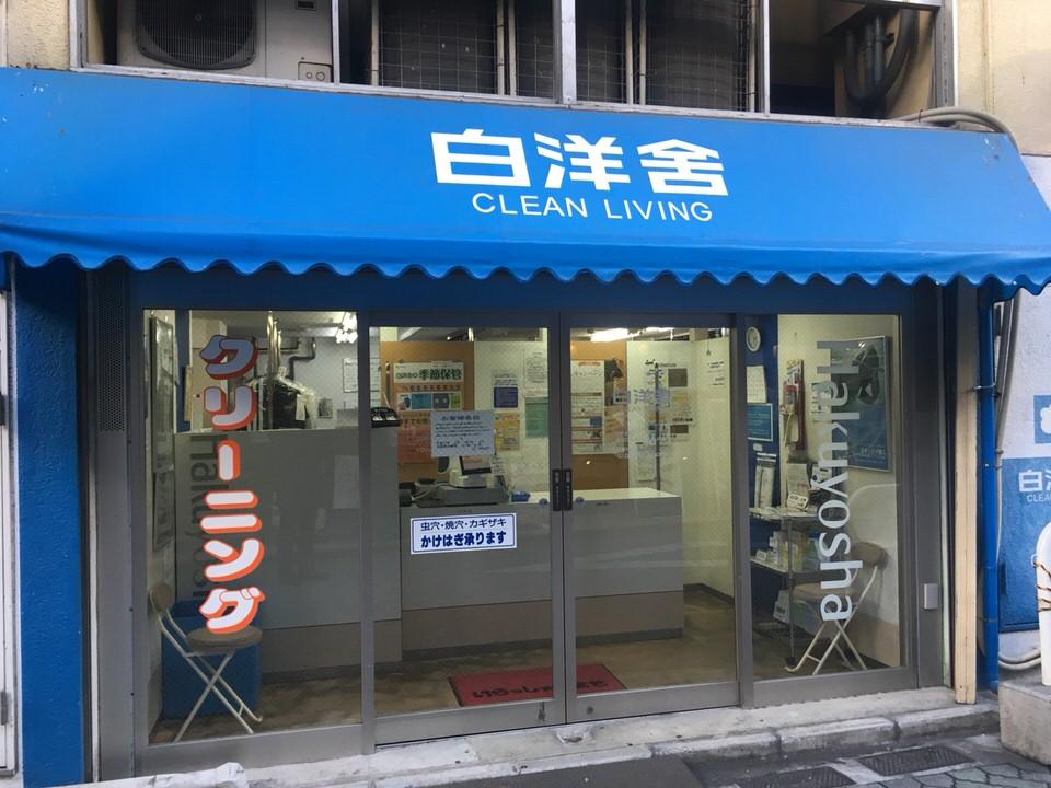 ㈱白洋舎 阿佐ヶ谷サービス店