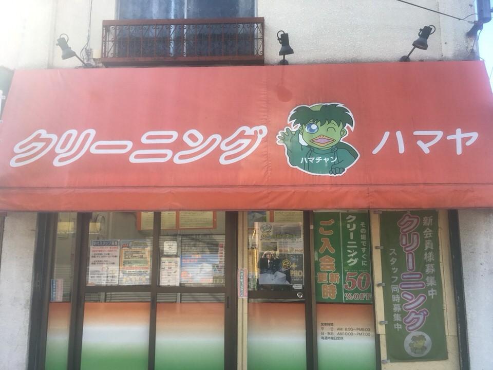 クリーニングのハマヤ 都立家政店