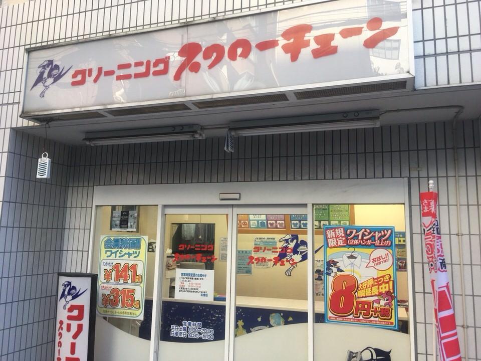 クリーニングスワローチェーン 荻窪南口店