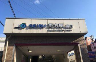 野方駅のクリーニング店まとめ