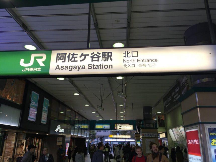 阿佐ヶ谷駅のクリーニングまとめ