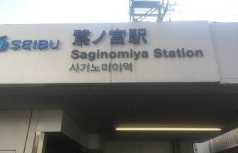 鷺ノ宮駅のクリーニング店
