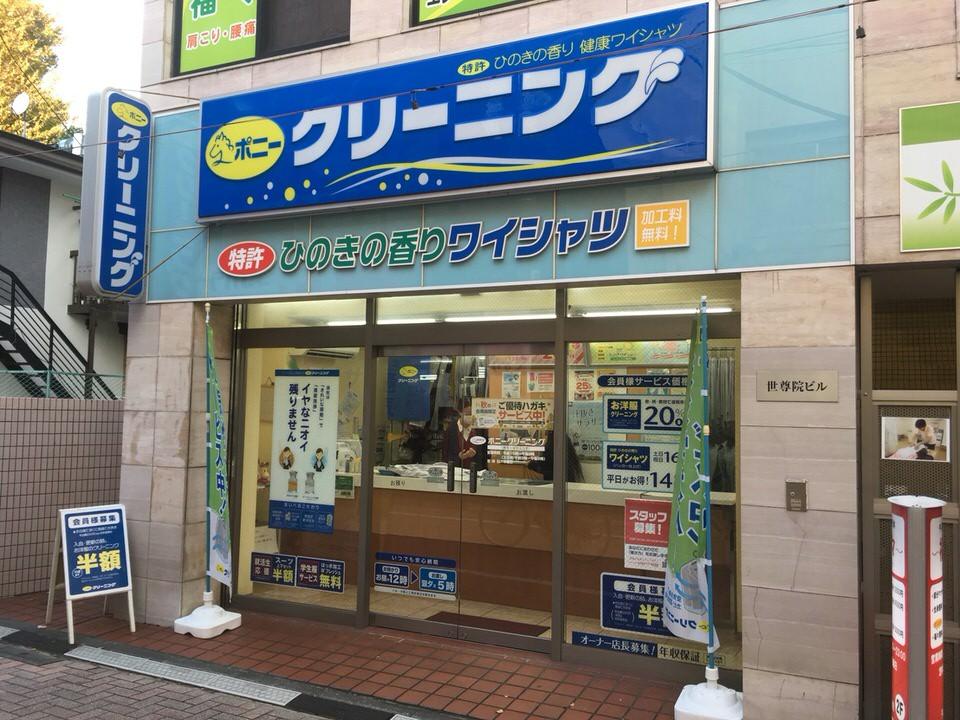 ポニークリーニング 阿佐ヶ谷駅北口店