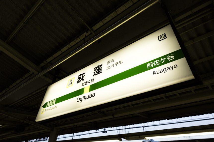 荻窪駅周辺のクリーニング店まとめ