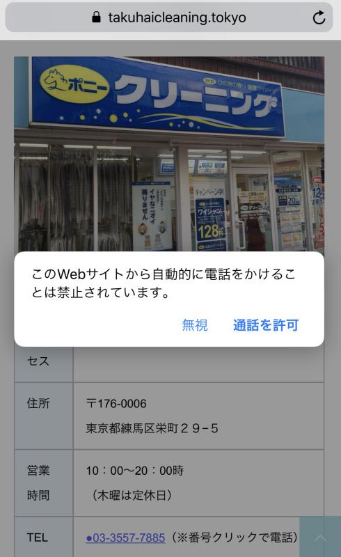 このWebサイトから自動的に電話をかけることは禁止されています。