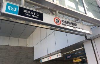 中野新橋駅周辺のクリーニング店まとめ