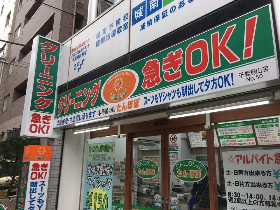 クリーニングたんぽぽ 千歳烏山店