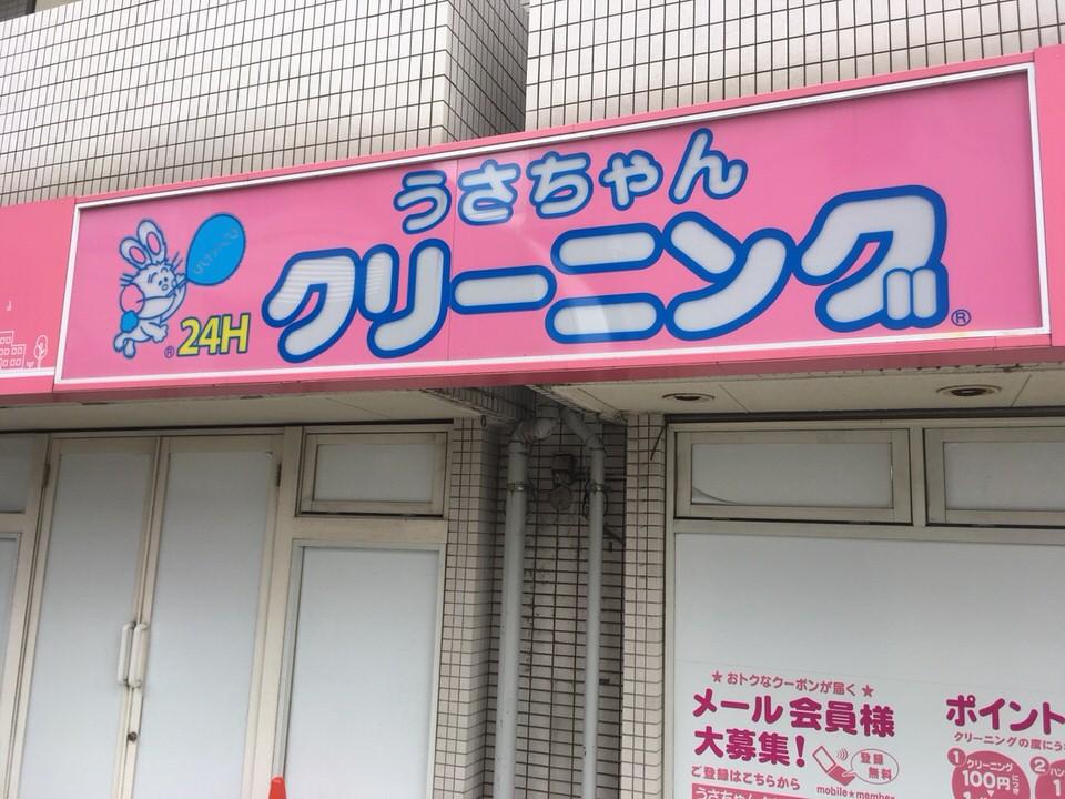 うさちゃんクリーニング 千歳烏山店