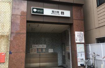 菊川駅のクリーニング店まとめ