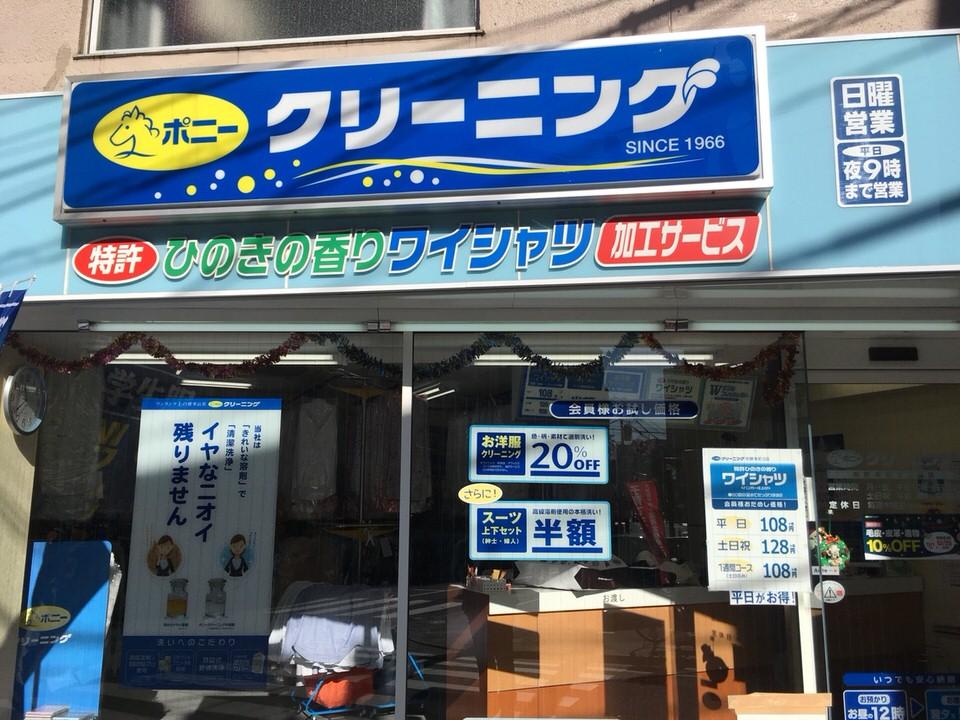 ポニークリーニング中野新橋店