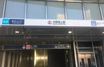 中野坂上駅周辺のクリーニング店まとめ