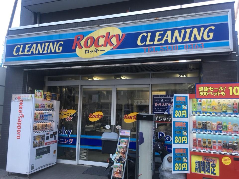 有限会社ロッキー洗業 中野坂上店