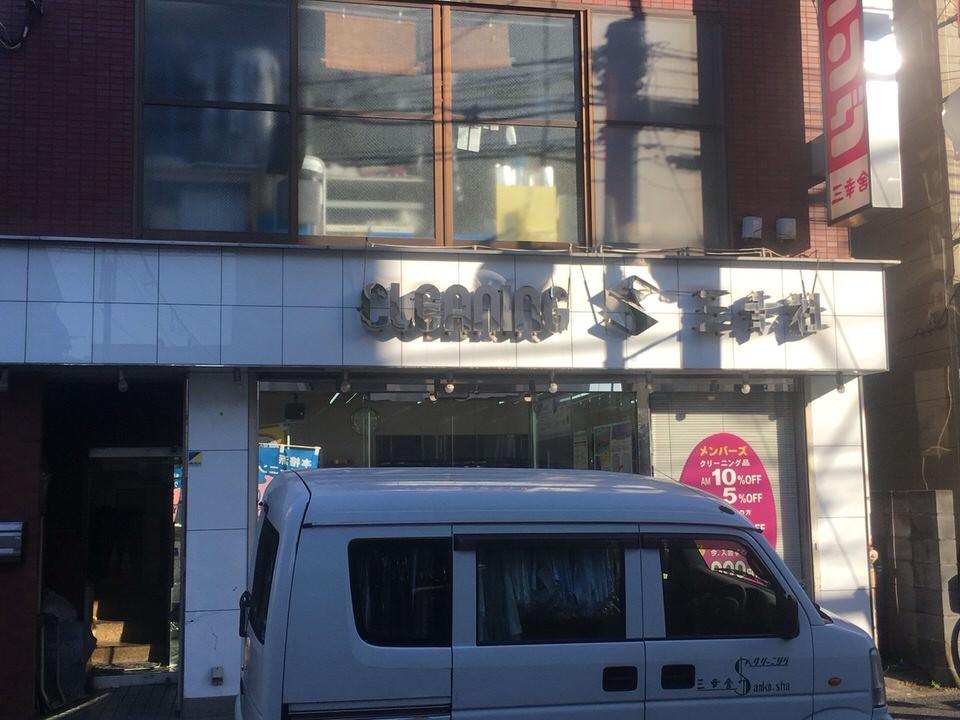 三幸舎クリーニング 新中野店