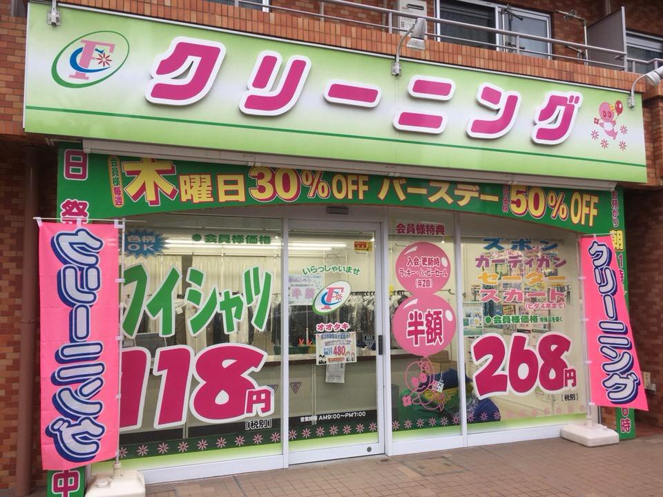 大滝クリーニング 入谷駅前店