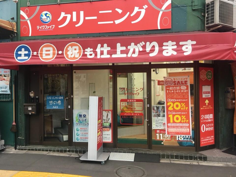 テイクファイブ 入谷店