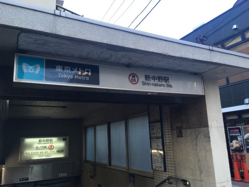 新中野駅周辺のクリーニング店まとめ