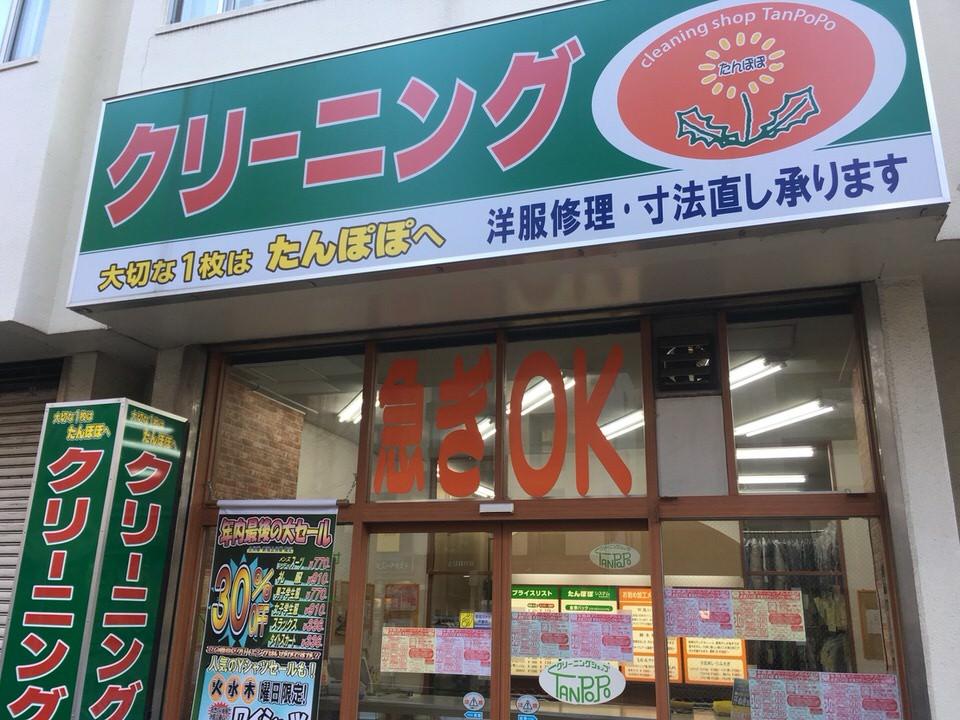 たんぽぽクリーニング 成増北店