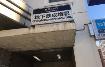 成増駅周辺のクリーニング店まとめ