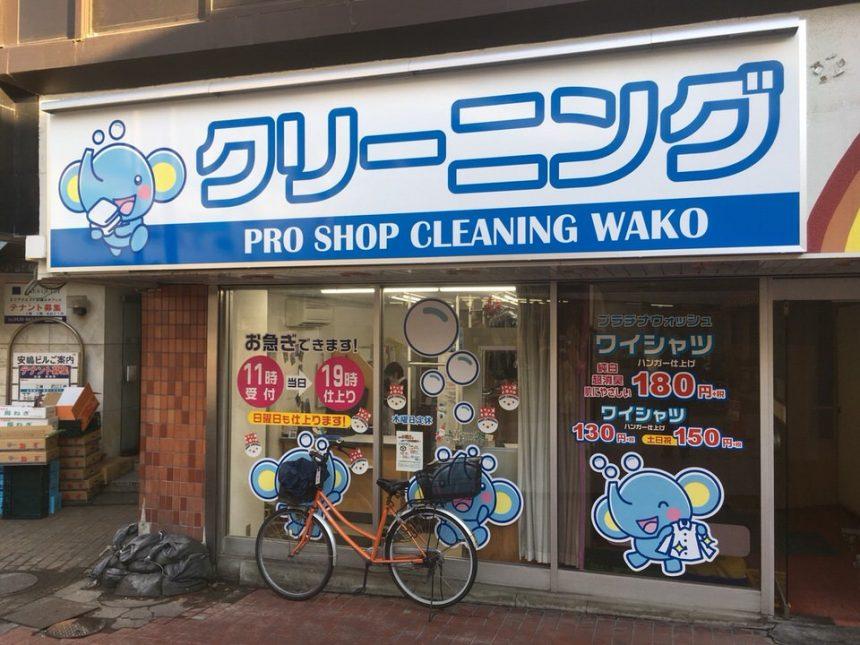 下赤塚駅周辺のクリーニング店まとめ