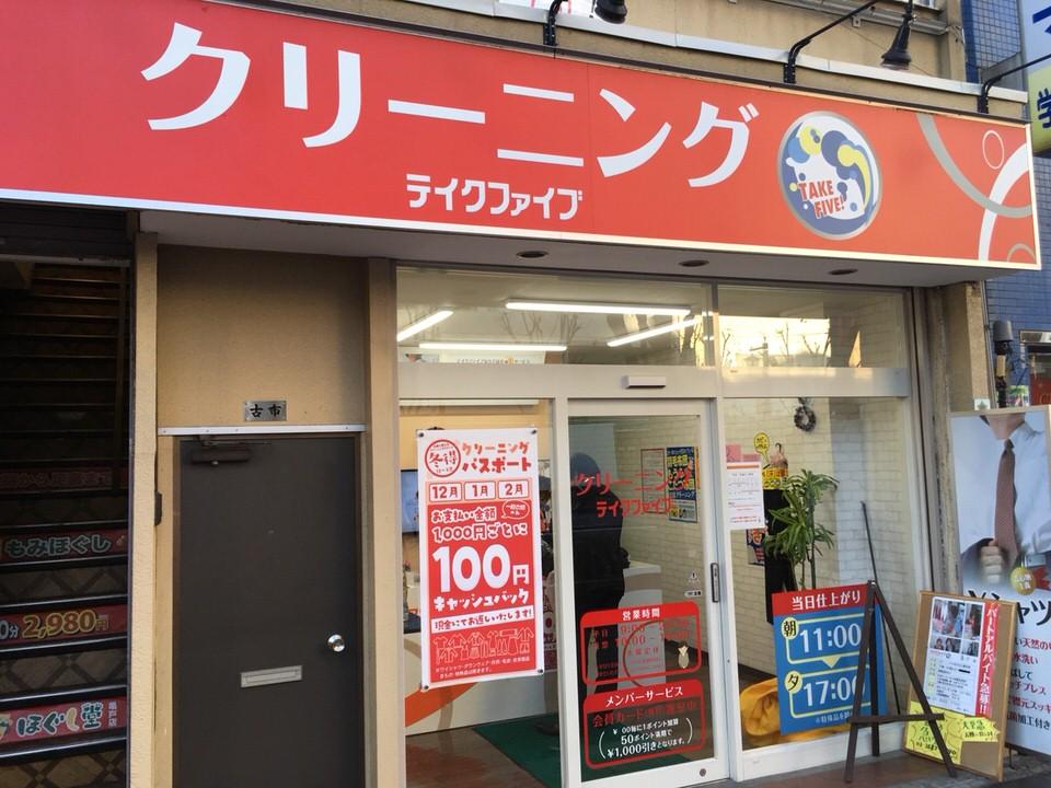 クリーニングテイクファイブ 亀戸店