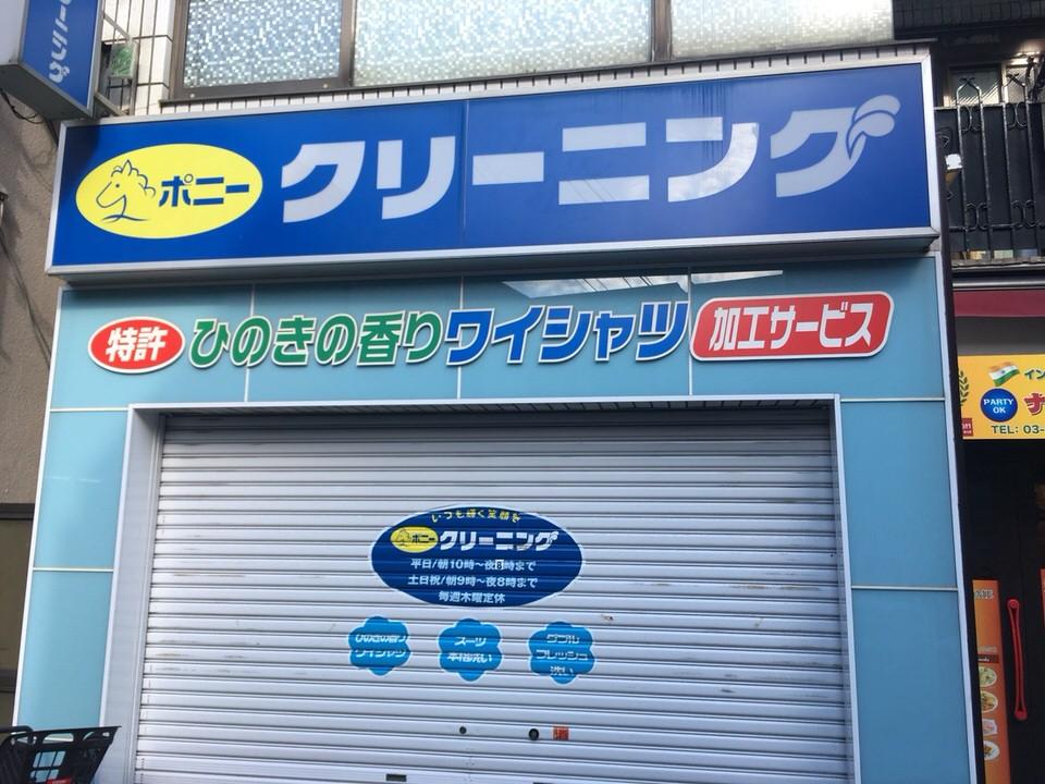 ポニークリーニング 椎名町駅北口店