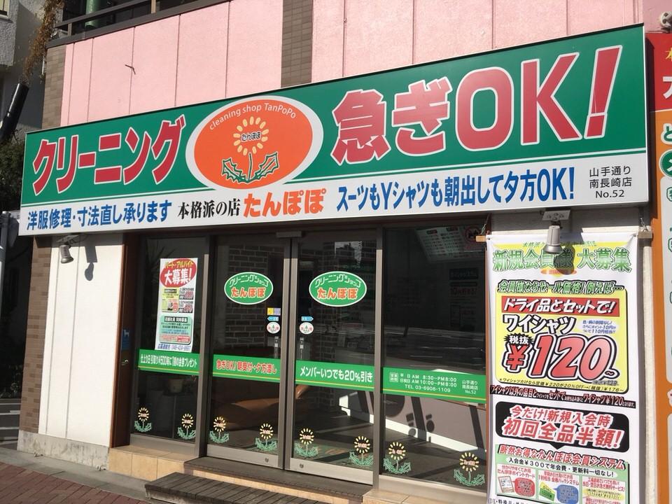 クリーニングたんぽぽ 山手通り南長崎店
