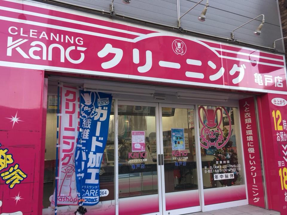 クリーニングのママショップ 亀戸店