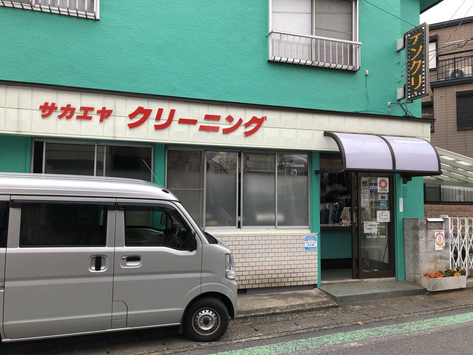 サカエヤクリーニング店